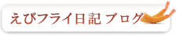 えびフライ日記ブログ