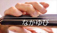 ヴァイオリンと手