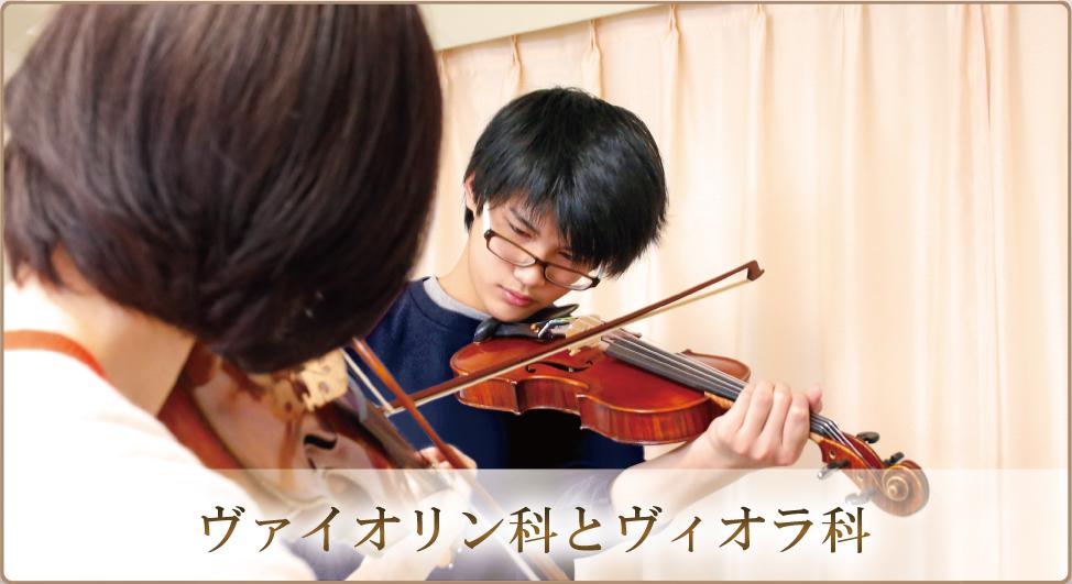 ヴァイオリン科とヴィオラ科